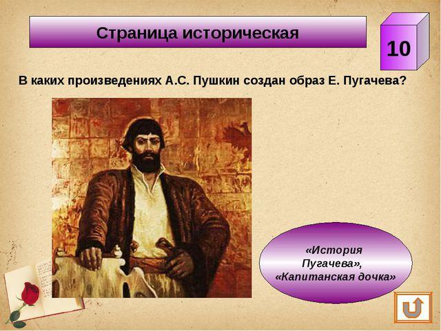 Страница историческая 10 В каких произведениях А.С. Пушкин создан образ Е. Пу...