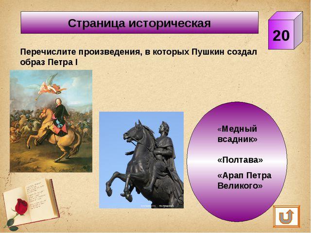 Страница историческая 20 Перечислите произведения, в которых Пушкин создал об...