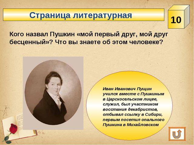 Страница литературная 10 Кого назвал Пушкин «мой первый друг, мой друг бесцен...