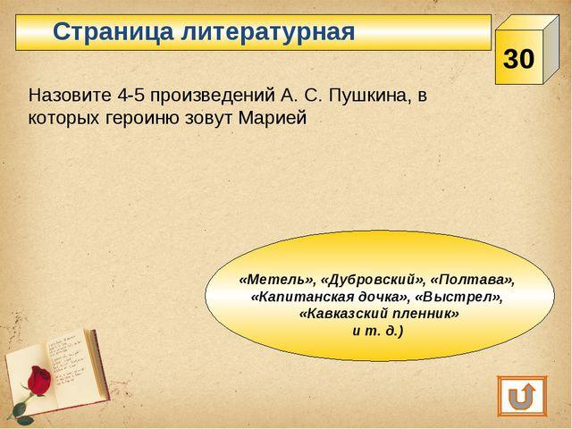 Страница литературная 30 Назовите 4-5 произведений А. С. Пушкина, в которых г...