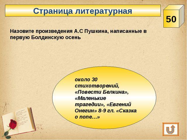 Страница литературная 50 Назовите произведения А.С Пушкина, написанные в перв...