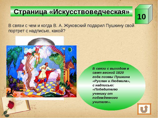 Страница «Искусствоведческая» 10 В связи с чем и когда В. А. Жуковский подари...