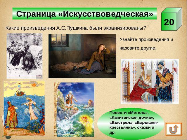 Страница «Искусствоведческая» 20 Какие произведения А.С.Пушкина были экранизи...