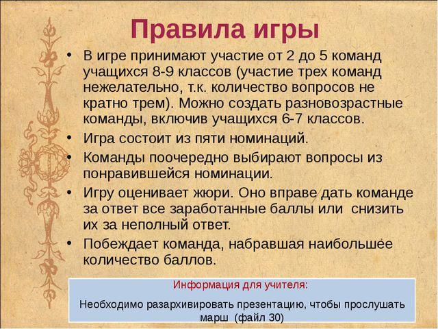 Правила игры В игре принимают участие от 2 до 5 команд учащихся 8-9 классов (...