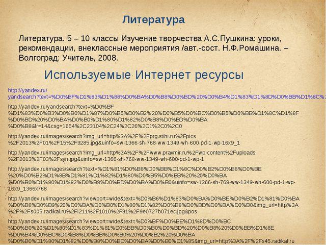 Используемые Интернет ресурсы http://yandex.ru/yandsearch?text=%D0%BF%D1%83%D...