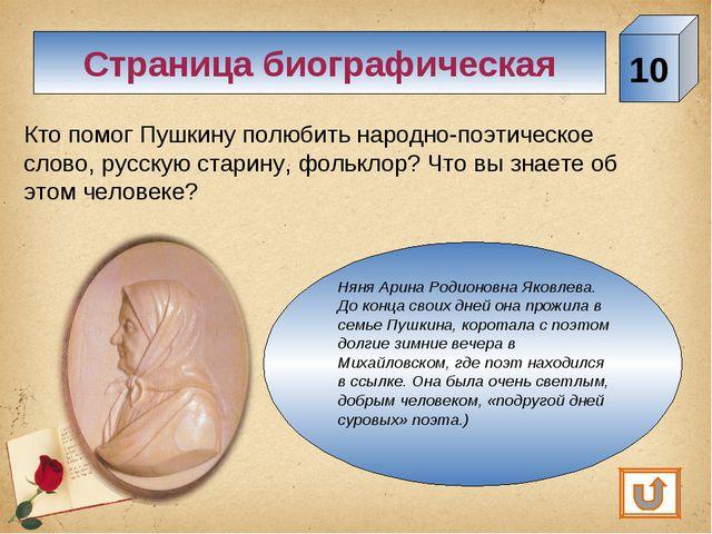 Страница биографическая 10 Кто помог Пушкину полюбить народно-поэтическое сло...