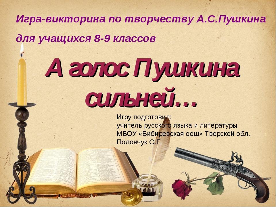 А голос Пушкина сильней… Игра-викторина по творчеству А.С.Пушкина для учащихс...