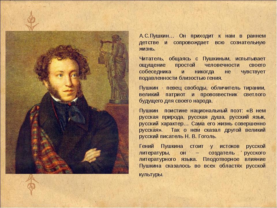 А.С.Пушкин… Он приходит к нам в раннем детстве и сопровождает всю сознательну...