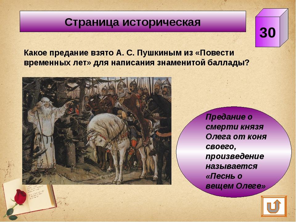 Страница историческая 30 Какое предание взято А. С. Пушкиным из «Повести врем...
