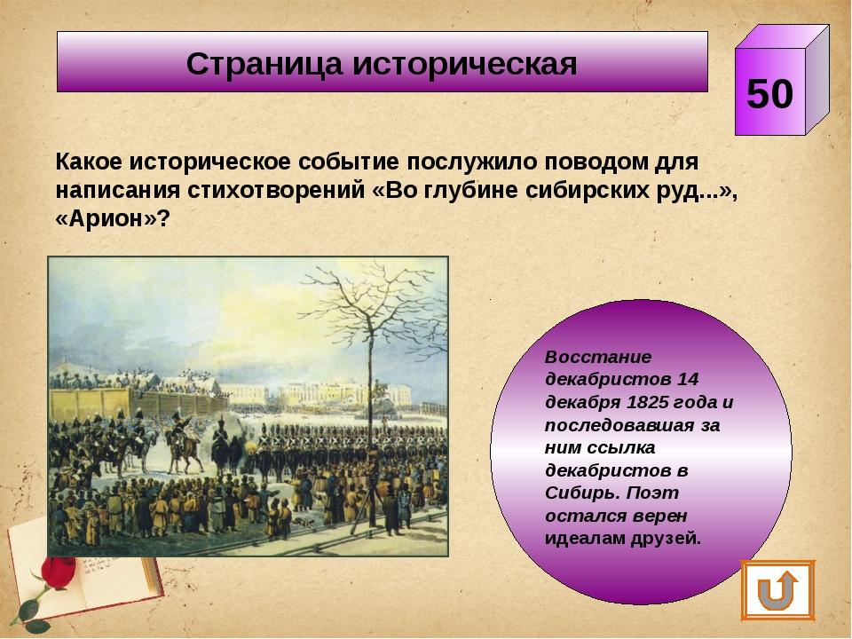 Страница историческая 50 Какое историческое событие послужило поводом для нап...