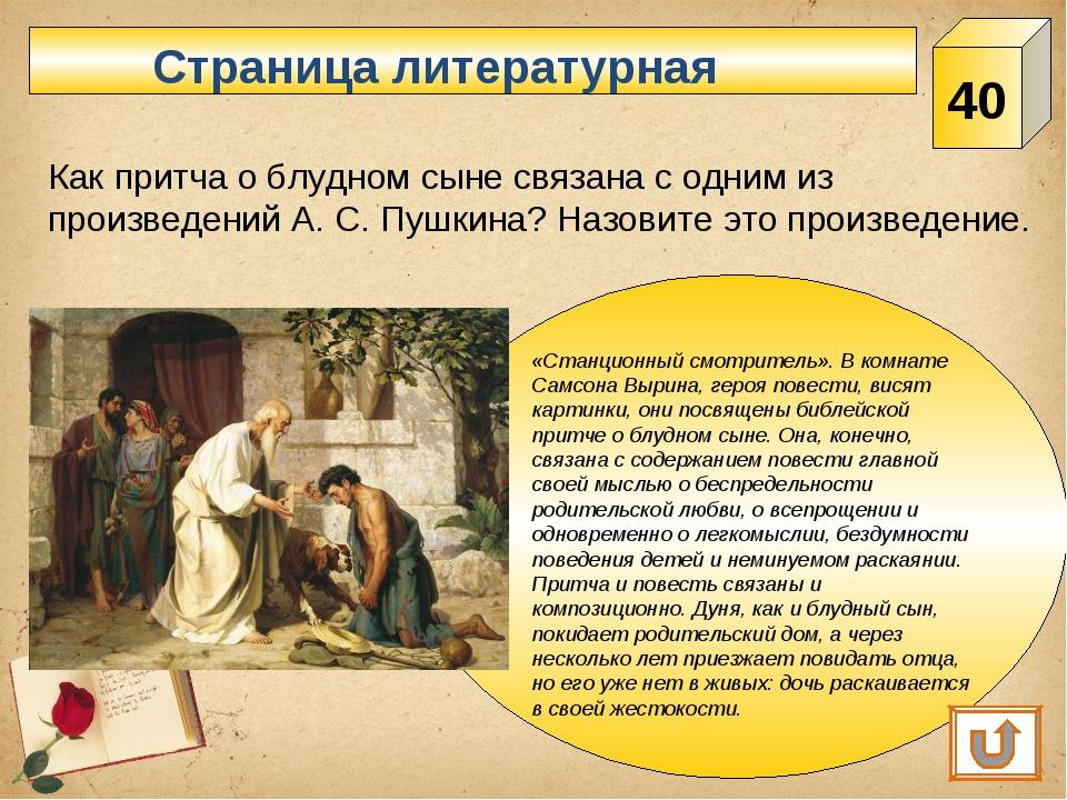 Страница литературная 40 Как притча о блудном сыне связана с одним из произве...