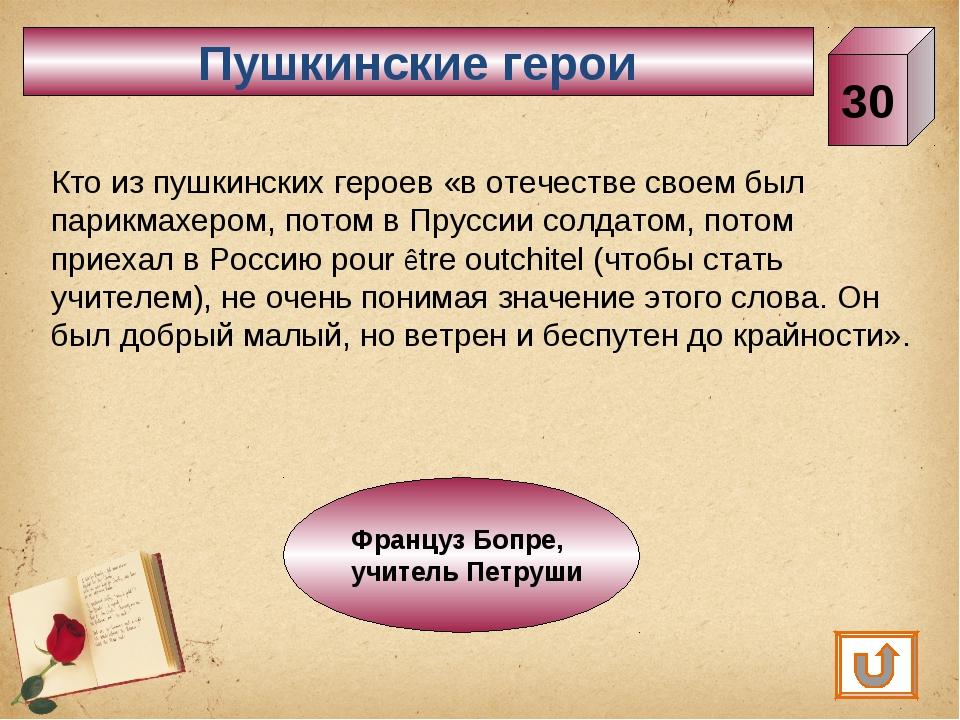 Пушкинские герои 30 Кто из пушкинских героев «в отечестве своем был парикмахе...
