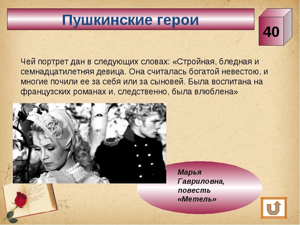 Пушкинские герои 40 Чей портрет дан в следующих словах: «Стройная, бледная и...
