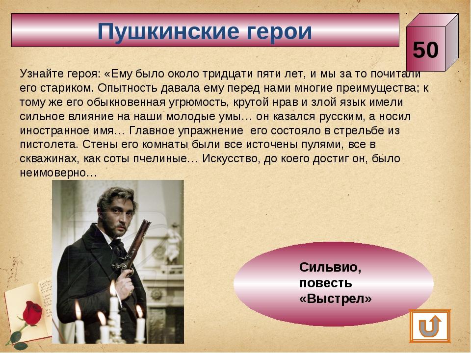 Пушкинские герои 50 Узнайте героя: «Ему было около тридцати пяти лет, и мы за...