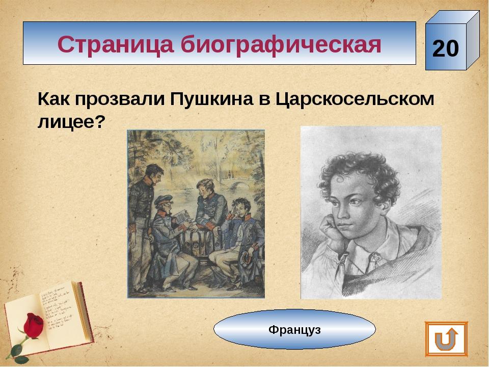 Страница биографическая 20 Как прозвали Пушкина в Царскосельском лицее? Француз