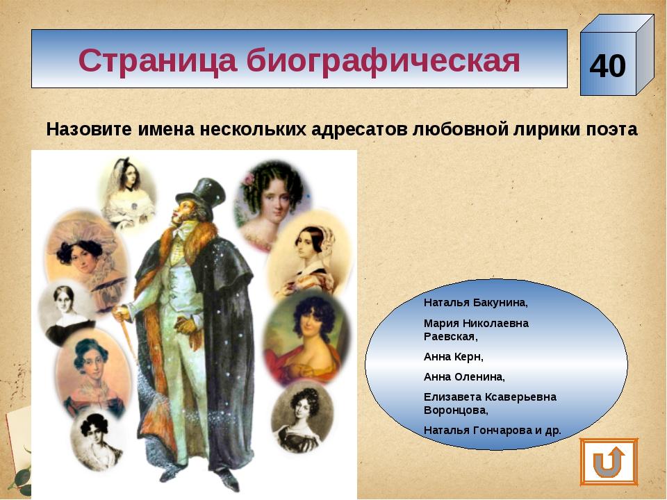 Страница биографическая 40 Назовите имена нескольких адресатов любовной лирик...
