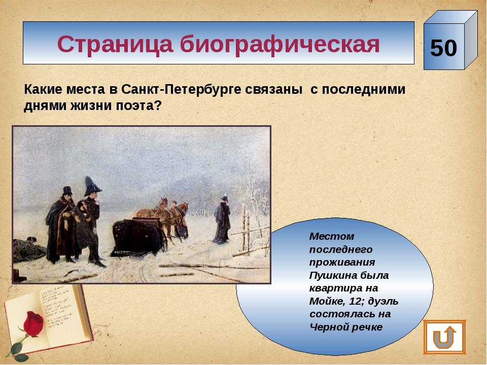 Страница биографическая 50 Какие места в Санкт-Петербурге связаны с последним...