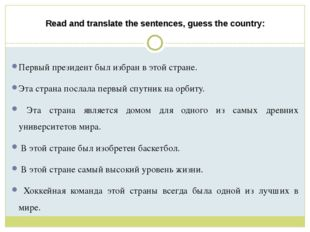 Read and translate the sentences, guess the country: Первый президент был изб