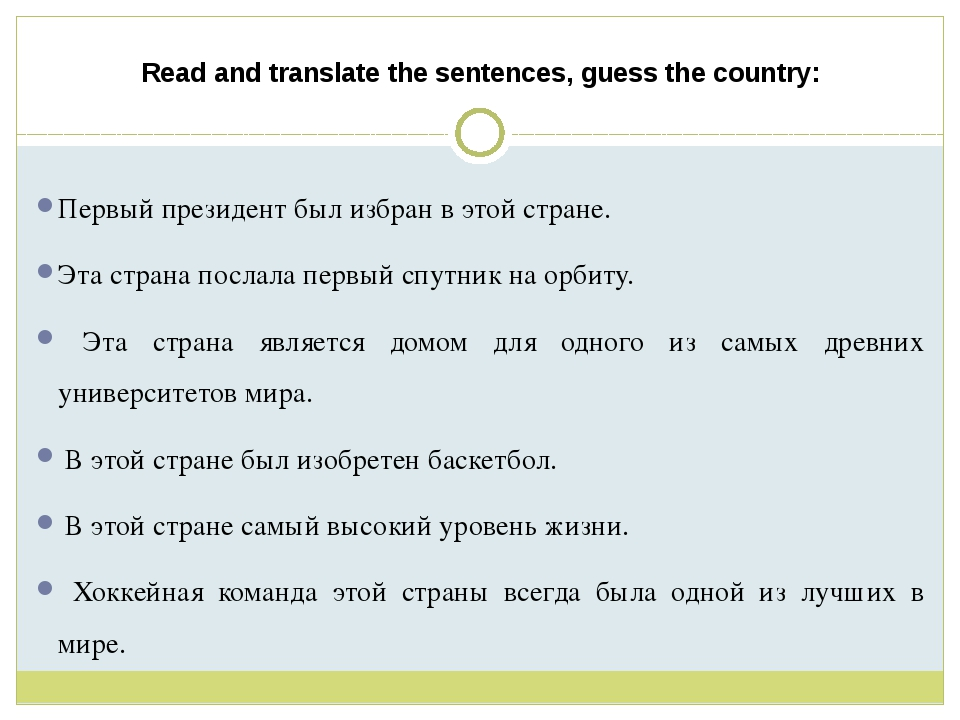 Read and translate the sentences, guess the country: Первый президент был изб...