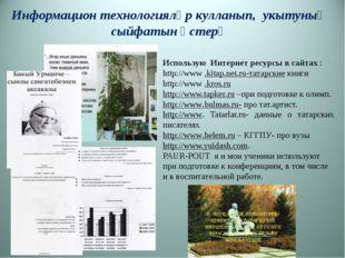 Использую Интернет ресурсы в сайтах : http://www .kitap.net.ru-татарские книг