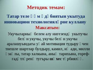 Татар теле һәм әдәбиятын укытуда инновацион технологияләрне куллану Методик т