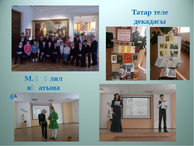 Татар теле декадасы М. Җәлил иҗатына багышланган кичә