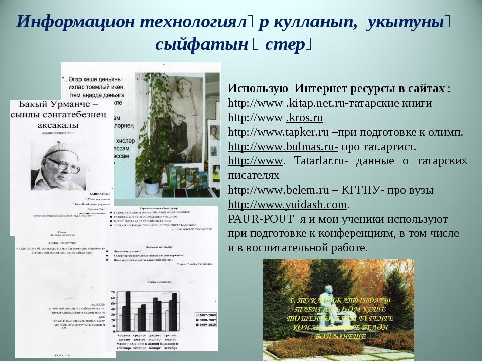 Использую Интернет ресурсы в сайтах : http://www .kitap.net.ru-татарские книг...