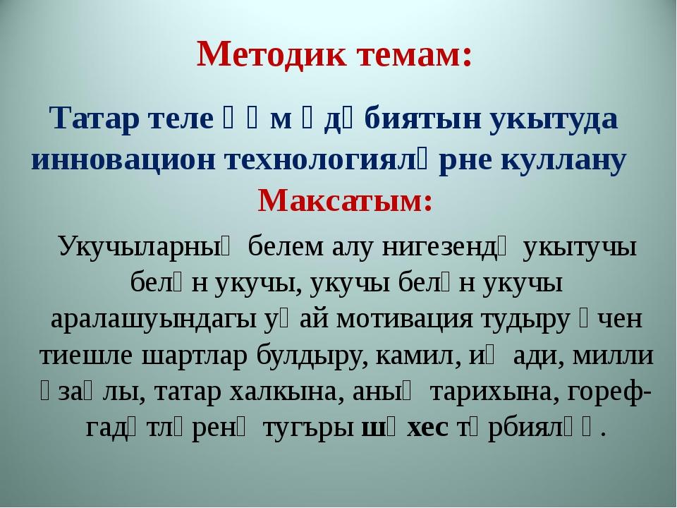 Татар теле һәм әдәбиятын укытуда инновацион технологияләрне куллану Методик т...