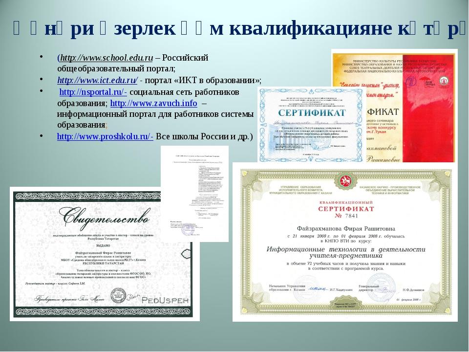 Һөнәри әзерлек һәм квалификацияне күтәрү (http://www.school.edu.ru – Российск...