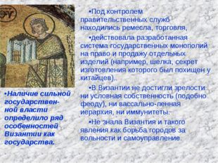 Наличие сильной государствен-ной власти определило ряд особенностей Византии