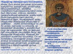 Характер императора Юстиниана. Итак, был этот василевс исполнен хитрости, ков