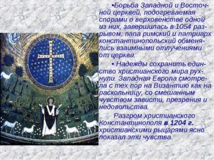 Борьба Западной и Восточ-ной церквей, подогреваемая спорами о верховенстве од