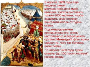 В апреле 1453 года еще недавно самая могущественная в мире империя, смогла вы