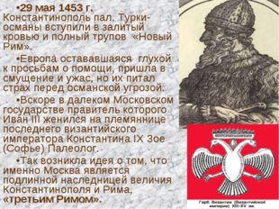 29 мая 1453 г. Константинополь пал. Турки- османы вступили в залитый кровью и