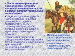 Постоянным фактором византийской истории являлась военная опасность, с разны