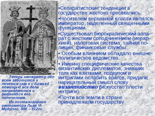 Теперь император обо всем заботится и печется сам и с Божьей помощью все дела...