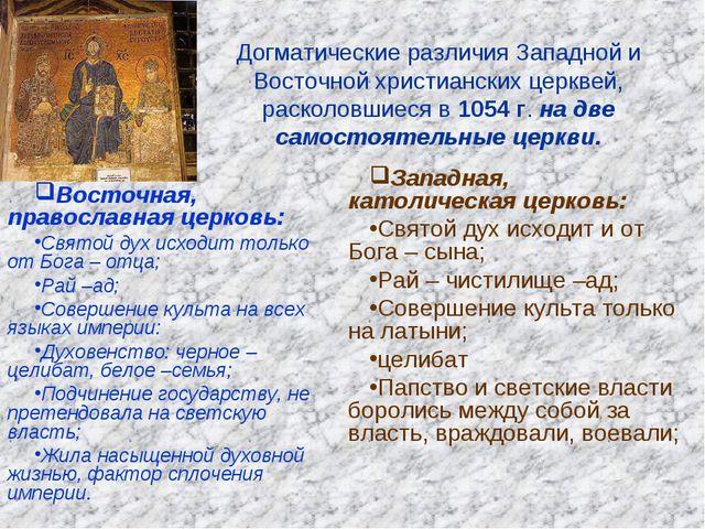 Догматические различия Западной и Восточной христианских церквей, расколовшие...