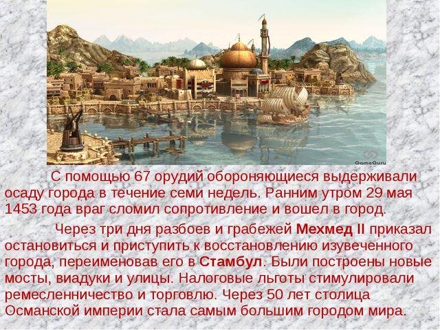 С помощью 67 орудий обороняющиеся выдерживали осаду города в течение семи не...