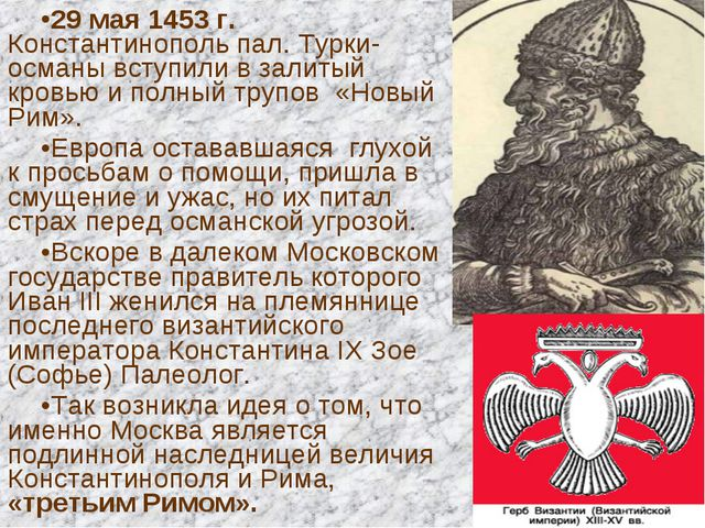 29 мая 1453 г. Константинополь пал. Турки- османы вступили в залитый кровью и...