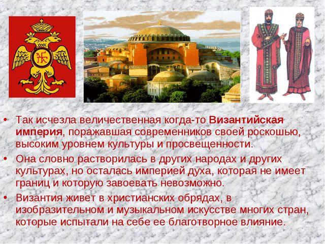 Так исчезла величественная когда-то Византийская империя, поражавшая современ...