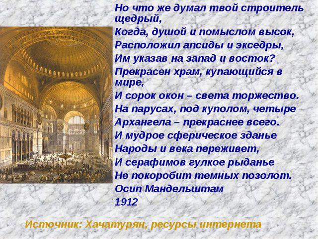 Но что же думал твой строитель щедрый, Когда, душой и помыслом высок, Располо...