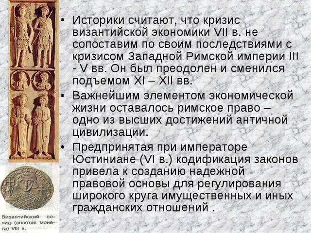 Историки считают, что кризис византийской экономики VII в. не сопоставим по с...