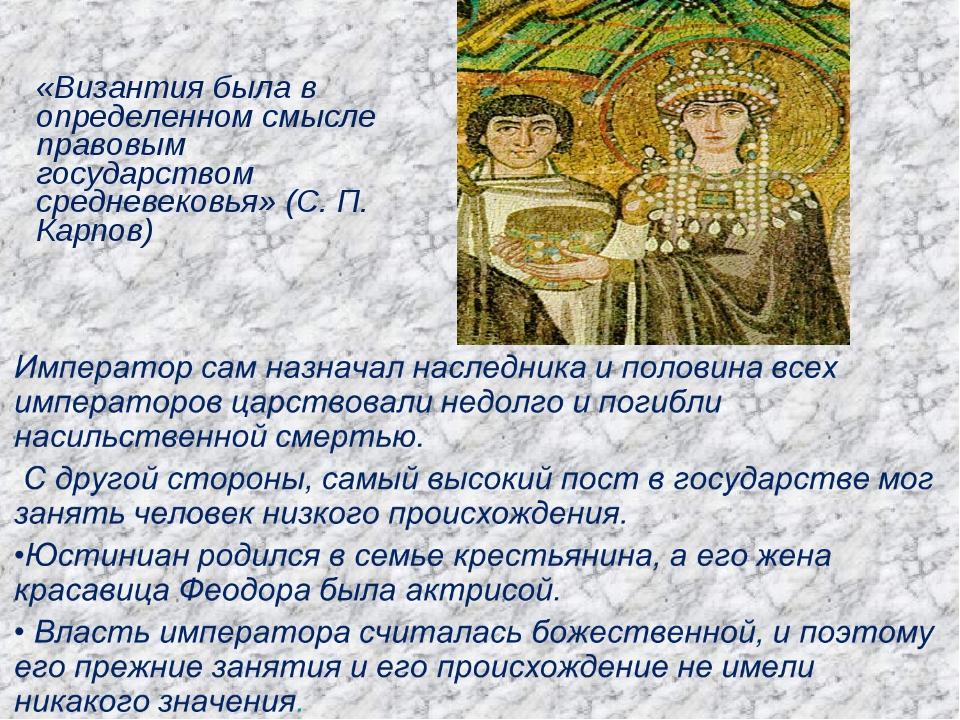 «Византия была в определенном смысле правовым государством средневековья» (С....