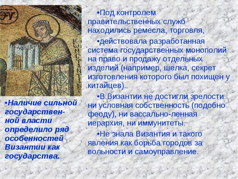 Наличие сильной государствен-ной власти определило ряд особенностей Византии...