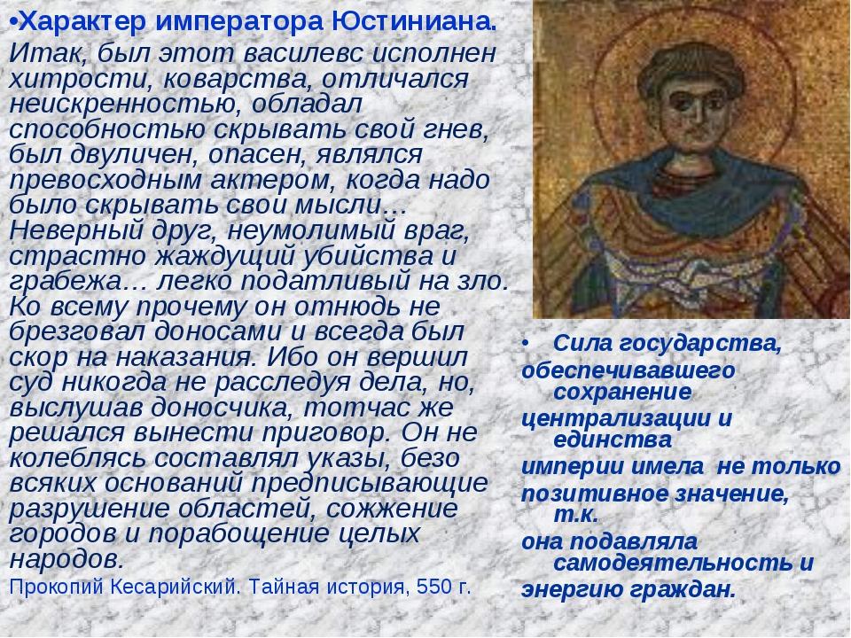 Характер императора Юстиниана. Итак, был этот василевс исполнен хитрости, ков...