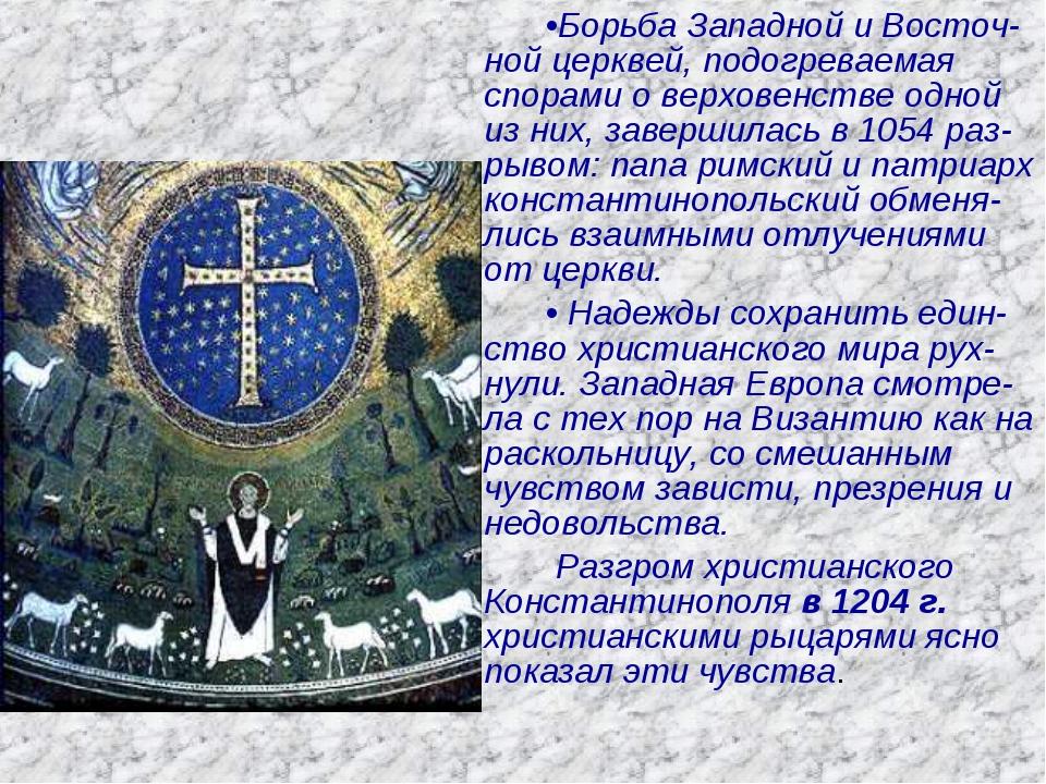 Борьба Западной и Восточ-ной церквей, подогреваемая спорами о верховенстве од...
