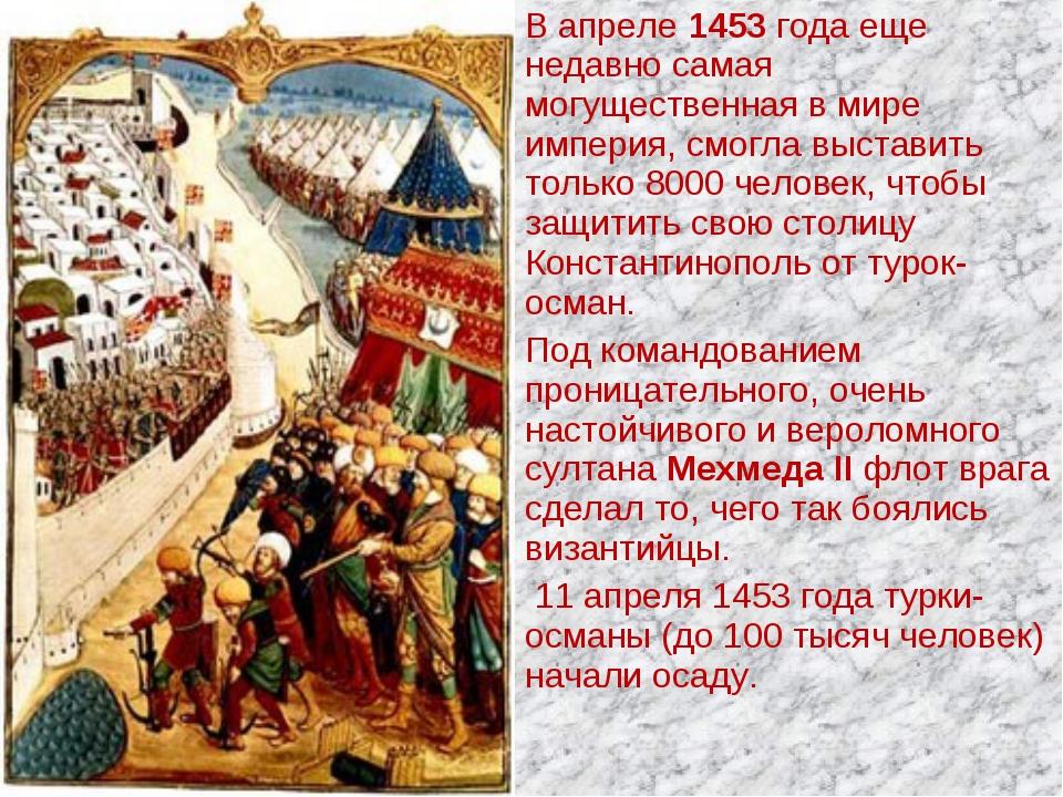 В апреле 1453 года еще недавно самая могущественная в мире империя, смогла вы...
