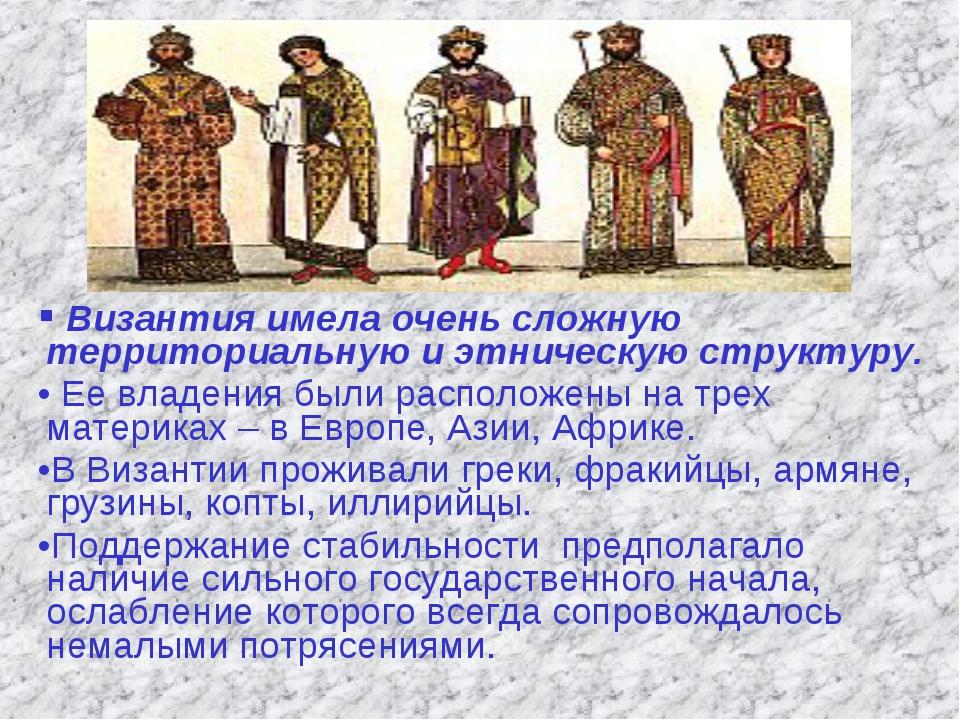 Византия имела очень сложную территориальную и этническую структуру. Ее влад...