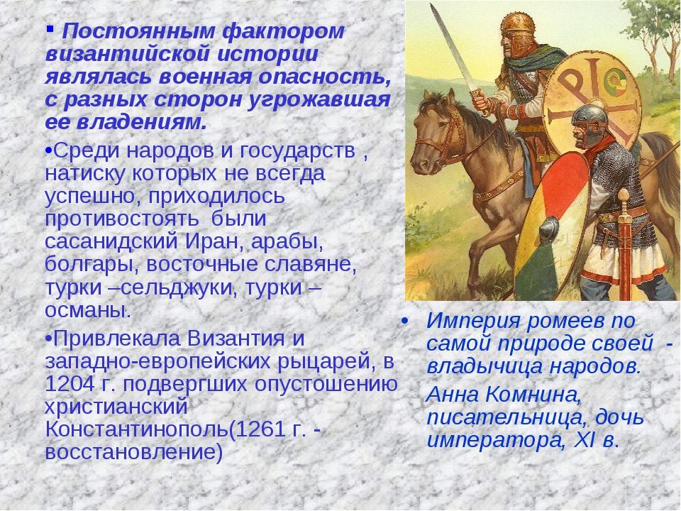 Постоянным фактором византийской истории являлась военная опасность, с разны...
