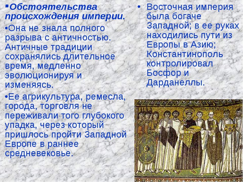 Обстоятельства происхождения империи. Она не знала полного разрыва с античнос...